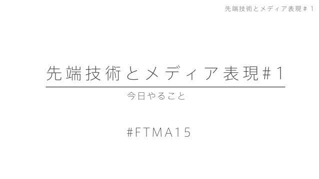 先端技術とメディア表現#1 #FTMA15