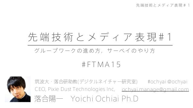 先端技術とメディア表現1 #FTMA15