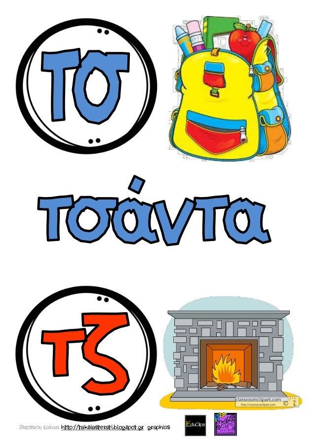 Χατσίκου Ιωάννα http://taksiasterati.blogspot.gr graphics