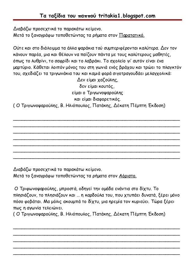 Τα ταξίδια του παππού tritakia1.blogspot.com Διαβάζω προσεχτικά το παρακάτω κείμενο. Μετά το ξαναγράφω τοποθετώντας τα ρήμ...