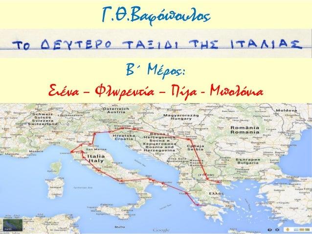 G 8 Bafopoylos To Deytero Ta3idi Sthn Italia B Meros