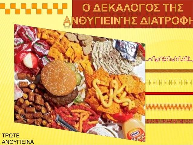 ΤΡΩΤΕ ΑΝΘΥΓΙΕΙΝΑ
