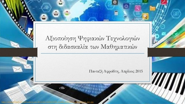 Αξιοποίηση Ψηφιακών Τεχνολογιών στη διδασκαλία των Μαθηματικών Πανταζή Αφροδίτη, Απρίλιος 2015 http://www.gfxtra2.net/uplo...