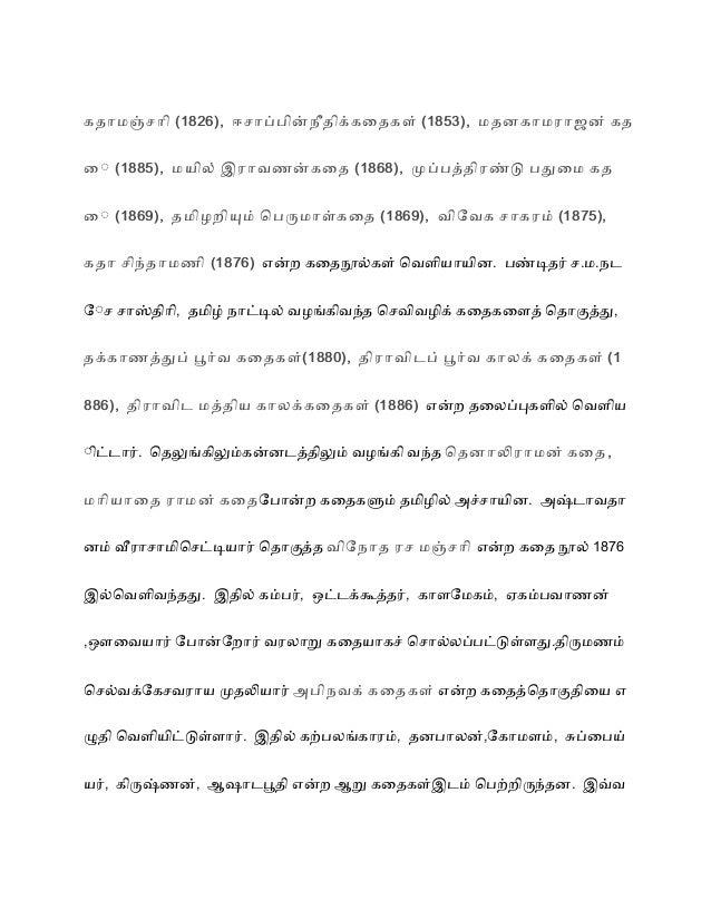 கதாமஞசாி (1826), ஈசாபபினநீதிககைதகள் (1853), மதனகாமராஜன் கத ைை (1885), மயில் இராவணனகைத (1868), மபபததிரணட பதைம கத ைை (1869),...
