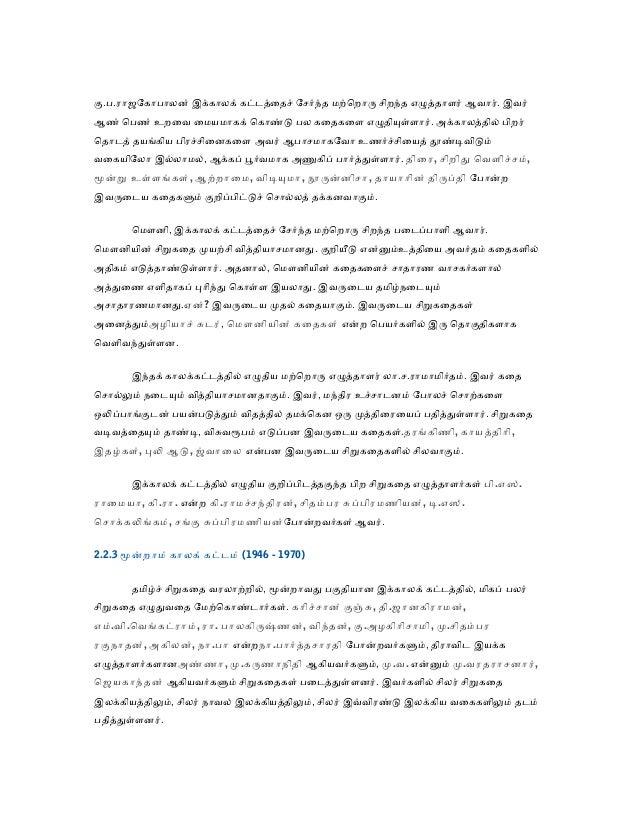 க.ப.ரோஜோகோபோலன் இககோலக் கடடதைதச் ோசரநத மறெறோர சிறநத எழததோளர் ஆவோர். இவர் ஆண் ெபண் உறைவ ைமயமோகக் ெகோணட பல கைதகைள எழதியளளோர்...