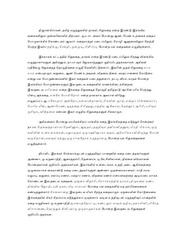 தி.ஜானகிராமன், தமிழ் எழததலகில் நாவல், சிறகைத எனற இரணட இலககிய வைககளிலம் மனவாிைசயில் நிறபவர். க.ப.ரா. ைவப் ோபானற ஆண், ெபண் உ...
