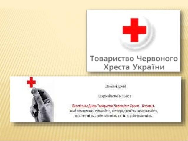 Червоний Хрест в Україні виник 18 квітня 1918 року під час Першої світової війни