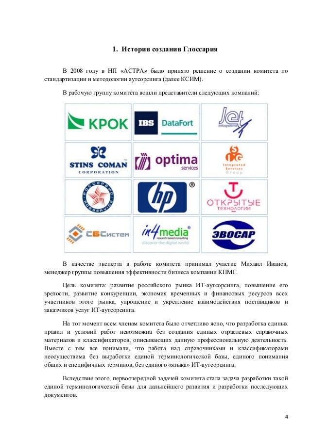 4 1. История создания Глоссария В 2008 году в НП «АСТРА» было принято решение о создании комитета по стандартизации и мето...