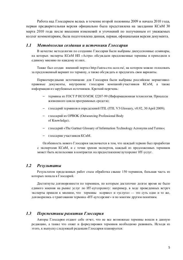 5 Работа над Глоссарием велась в течение второй половины 2009 и начала 2010 года, первая предварительная версия официально...