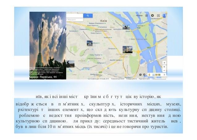 Київ, як і всі інші міста України має багату та цікаву історію, яка відображається в пам'ятниках, скульптурах, історичних ...