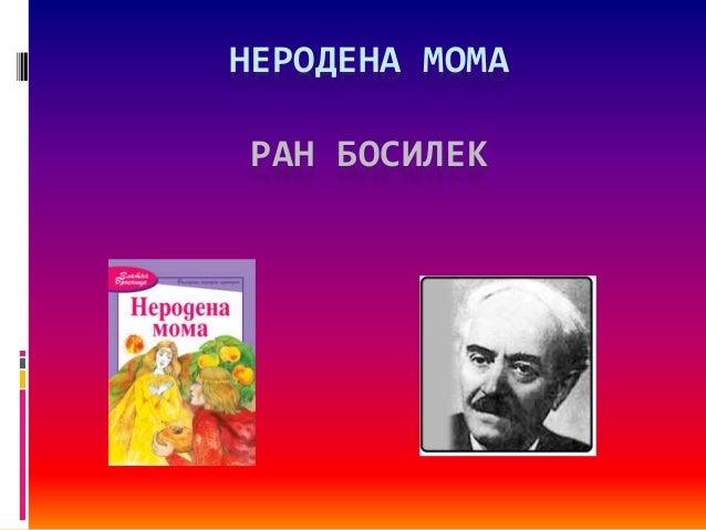 НЕРОДЕНА МОМА РАН БОСИЛЕК