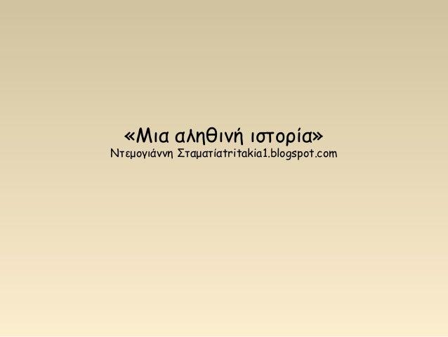 «Μια αληθινή ιστορία» Ντεμογιάννη Σταματίαtritakia1.blogspot.com