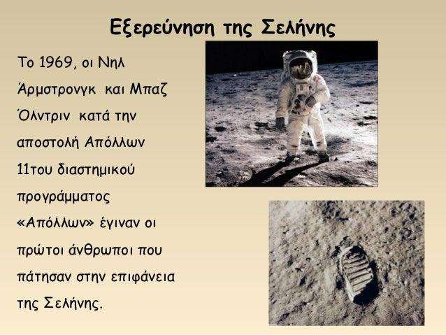 Εξερεύνηση της Σελήνης Το1969, οιΝηλ Άρμστρονγκ καιΜπαζ Όλντριν κατά την αποστολήΑπόλλων 11τουδιαστημικού προγράμμα...