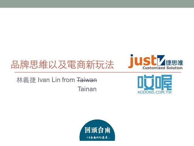 品牌思維以及電商新玩法 林義捷 Ivan Lin from Taiwan Tainan