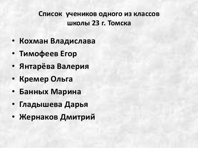 Список учеников одного из классов школы 23 г. Томска • Кохман Владислава • Тимофеев Егор • Янтарёва Валерия • Кремер Ольга...