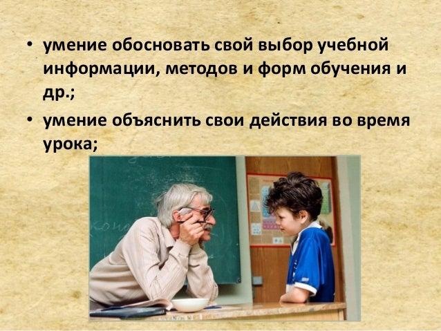 • умение обосновать свой выбор учебной информации, методов и форм обучения и др.; • умение объяснить свои действия во врем...