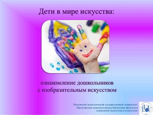 Знакомство с искусством фотографии презентация