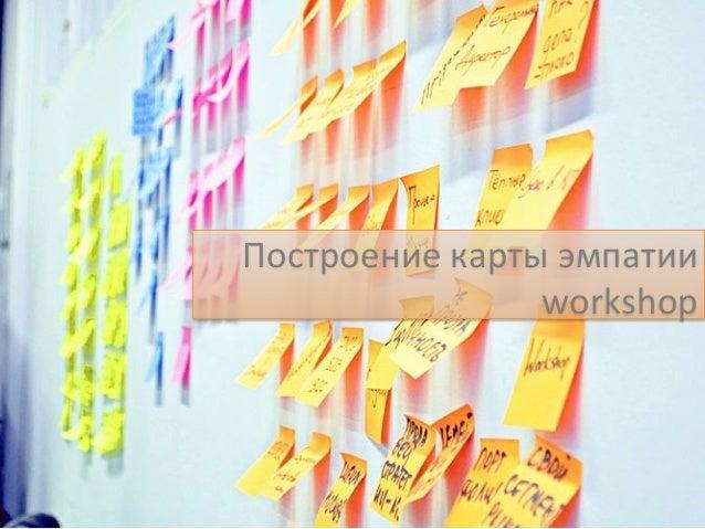 Построение  карты  эмпатии   workshop