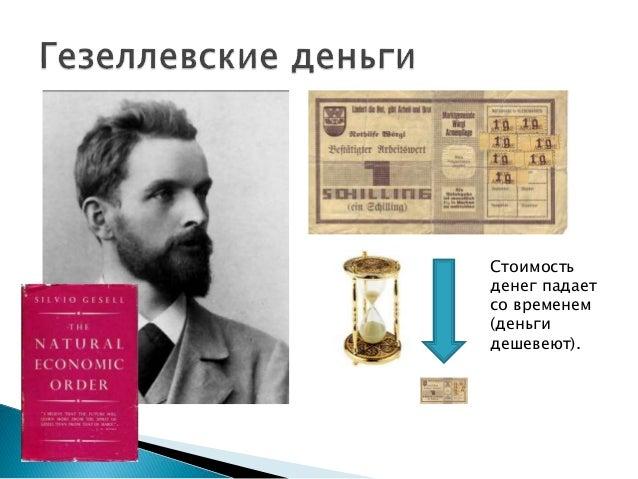 Гезеллевские деньги образцы банкнот банка россии
