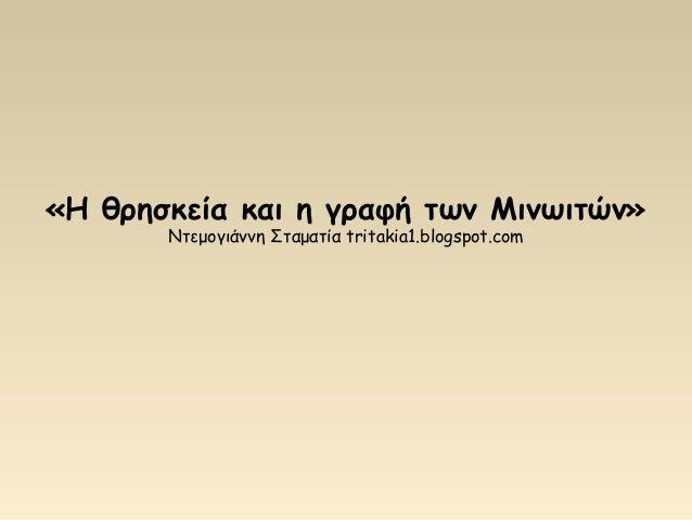 «Η θρησκεία και η γραφή των Μινωιτών» Ντεμογιάννη Σταματία tritakia1.blogspot.com