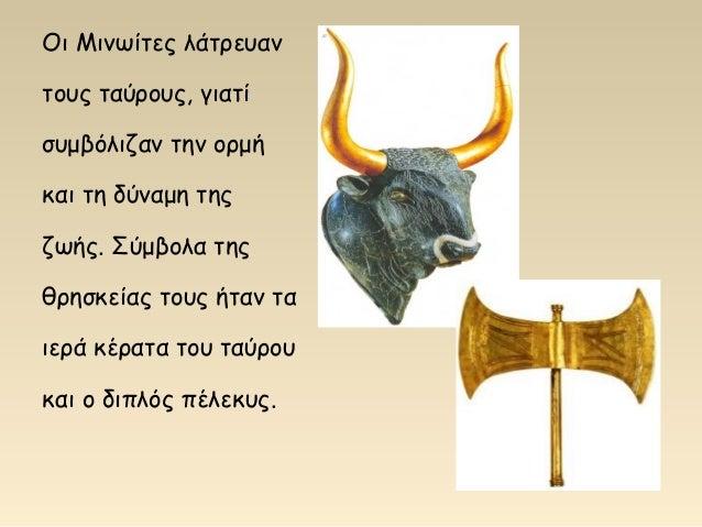Οι Μινωίτες ήταν οι πρώτοι από τους κατοίκους της Ελλάδας που χρησιμοποίησαν τη γραφή. Για να γράφουν σχεδίαζαν εικόνες ζώ...