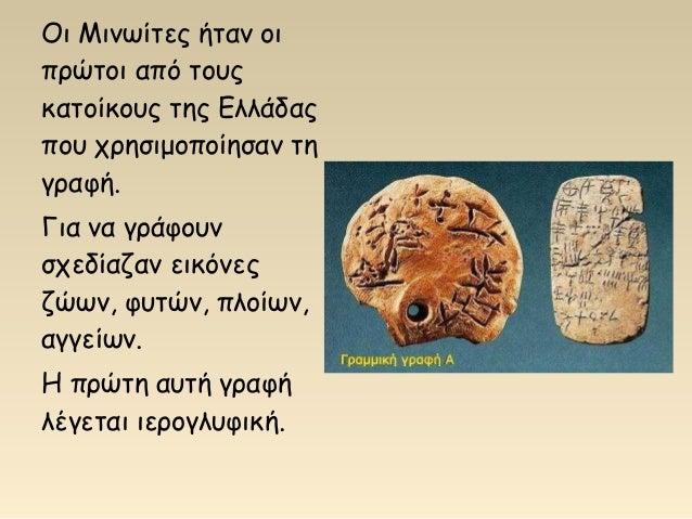 Στη Φαιστό οι αρχαιολόγοι ανακάλυψαν έναν δίσκο γραμμένο με ιερογλυφική γραφή. Κανείς μέχρι τώρα δεν κατάφερε να τον διαβά...