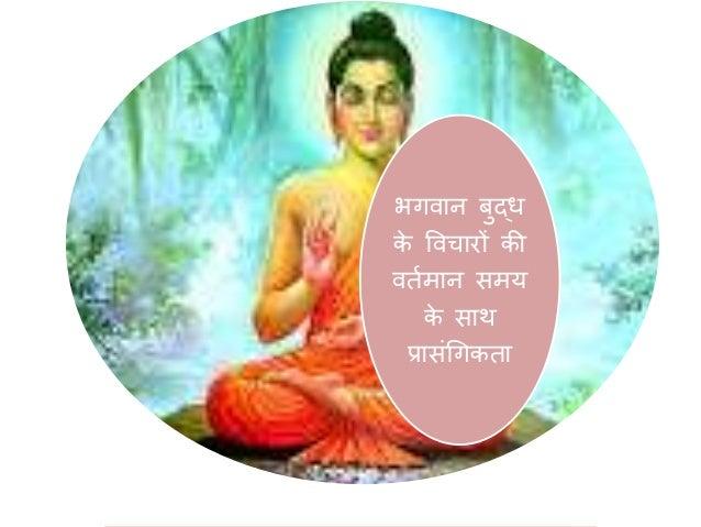 भगवान बुद्ध के ववचारों की वर्तमान समय के साथ प्रासंगगकर्ा