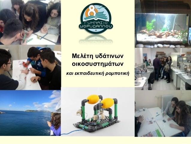 Μελέτη υδάτινων οικοσυστημάτων και εκπαιδευτική ρομποτική