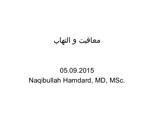 التهاب و معافیت 05.09.2015 Naqibullah Hamdard, MD, MSc.