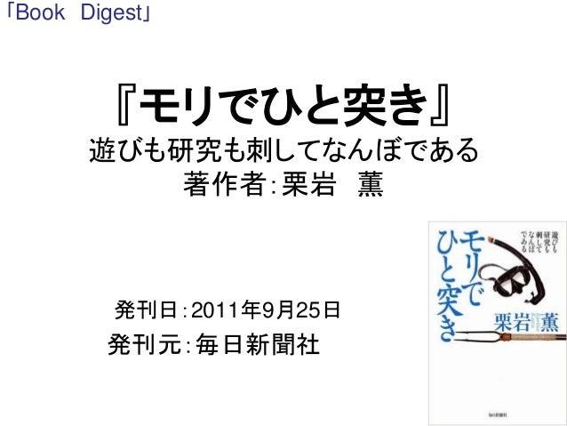 『モリでひと突き』 遊びも研究も刺してなんぼである 著作者:栗岩 薫 発刊日:2011年9月25日 発刊元:毎日新聞社 「Book Digest」