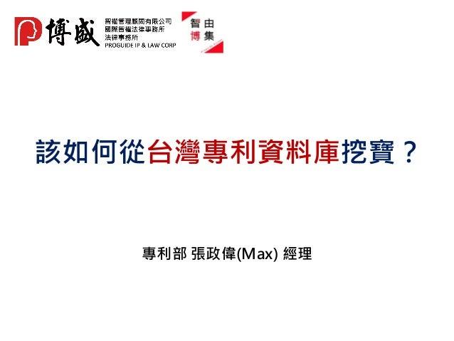 該如何從台灣專利資料庫挖寶? 專利部 張政偉(Max) 經理
