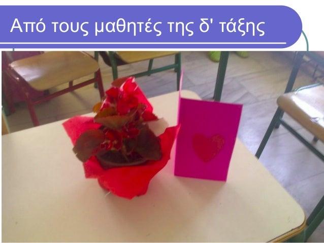 η γιορτή της μητέρας στο δημ.σχ. αμπελειών
