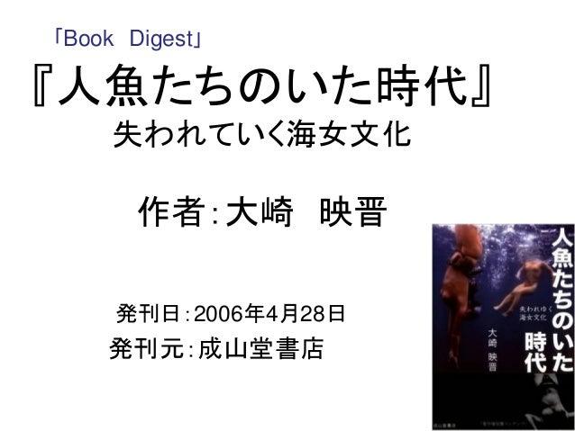 『人魚たちのいた時代』 失われていく海女文化 作者:大崎 映晋 発刊日:2006年4月28日 発刊元:成山堂書店 「Book Digest」