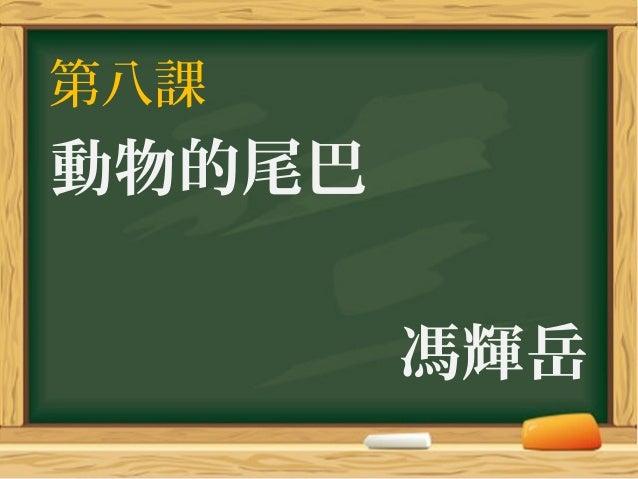 第八課 動物的尾巴 馮輝岳