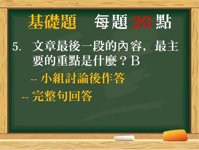 基礎題  題每 20 點 5. 文章最後一段的 容,最主內 要的重點是什麼?B   -- 小組討論後作答 -- 完整句回答
