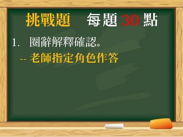 挑戰題  題每 30 點 1. 圈辭解釋確認。 -- 老師指定角色作答