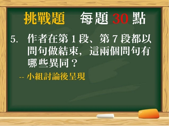 挑戰題  題每 30 點 5. 作者在第 1 段、第 7 段都以 問句做結束,這兩個問句有 些異同?哪 -- 小組討論後呈現
