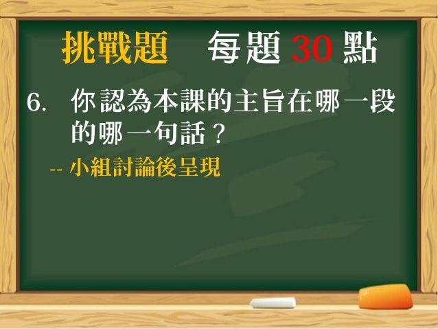 挑戰題  題每 30 點 6. 認為本課的主旨在 一段你 哪 的 一句話哪 ? -- 小組討論後呈現
