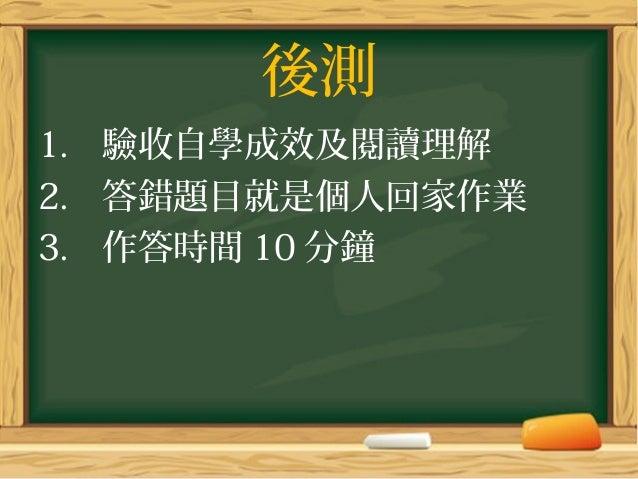 後測 1. 驗收自學成效及閱讀理解 2. 答錯題目就是個人回家作業 3. 作答時間 10 分鐘