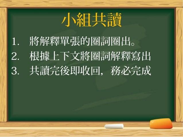 小組共讀 1. 將解釋單張的圈詞圈出。 2. 根據上下文將圈詞解釋寫出 3. 共讀完後即收回,務必完成