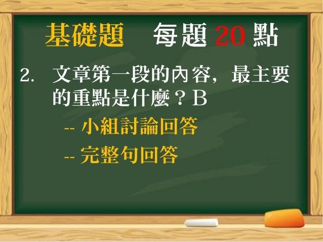 基礎題  題每 20 點 2. 文章第一段的 容,最主要內 的重點是什麼?B    -- 小組討論回答    -- 完整句回答