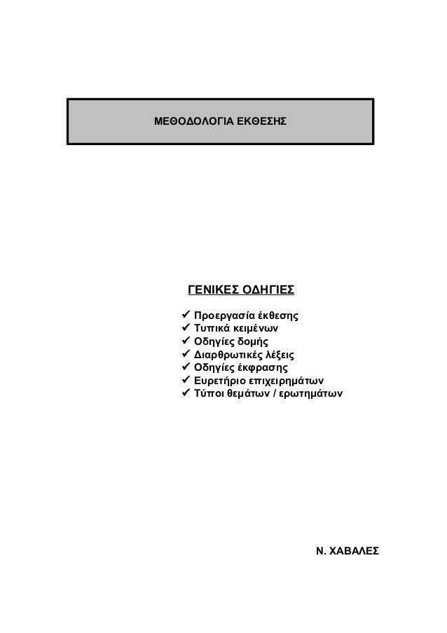 ΓΕΝΙΚΕΣ ΟΔΗΓΙΕΣ  Προεργασία έκθεσης  Τυπικά κειμένων  Οδηγίες δομής  Διαρθρωτικές λέξεις  Οδηγίες έκφρασης  Ευρετήρι...