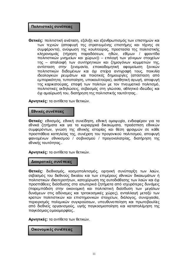 Θετικές: πολιτιστική ανάταση, εξέλιξη και εξανθρωπισμός των επιστημών και των τεχνών (αποφυγή της στρατευμένης επιστήμης κ...