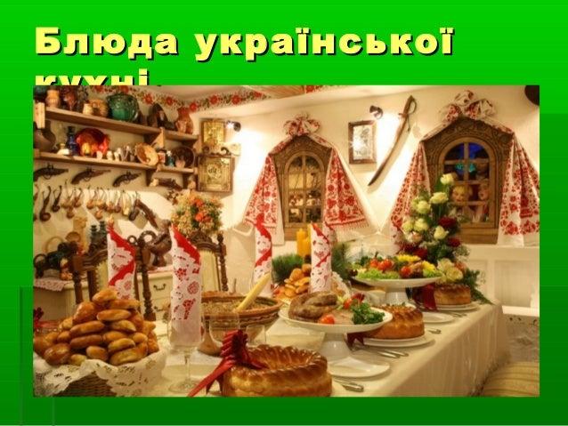 Блюда українськоїБлюда української кухнікухні