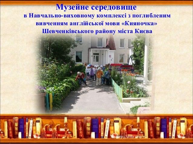 Музейне середовище в Навчально-виховному комплексі з поглибленим вивченням англійської мови «Кияночка» Шевченківського рай...