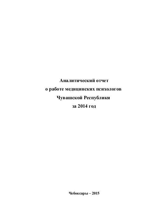 анализ мед психолог сл за г Аналитический отчет о работе медицинских психологов Чувашской Республики за 2014 год Чебоксары 2015