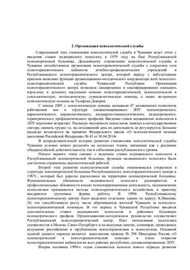 Отчет по практике клинического психолога в больнице 2671