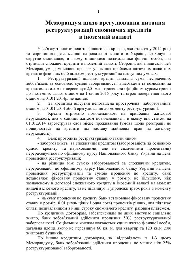 1 Меморандум щодо врегулювання питання реструктуризації споживчих кредитів в іноземній валюті У зв'язку з політичною та фі...