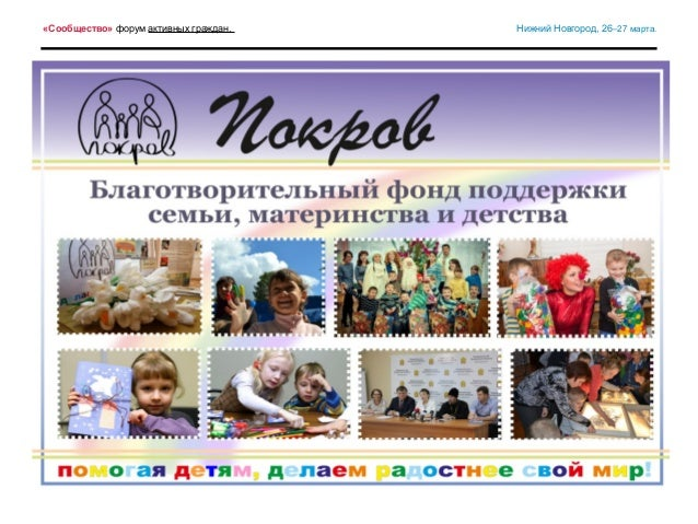 «Сообщество» форум активных граждан. Нижний Новгород, 26–27 марта.