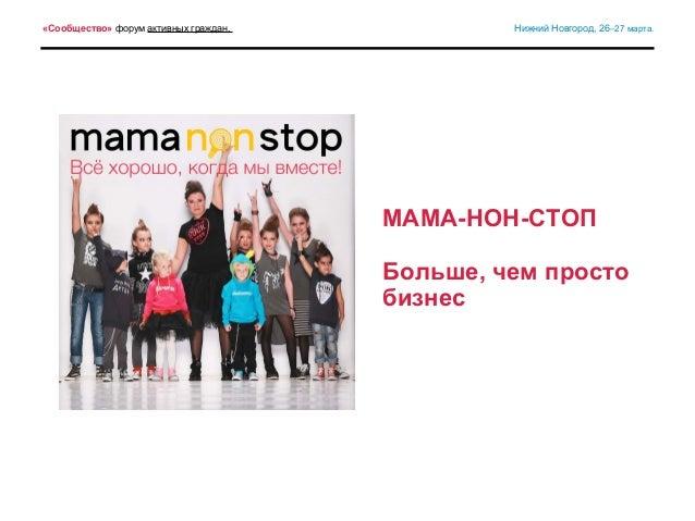 «Сообщество» форум активных граждан. Нижний Новгород, 26–27 марта. МАМА-НОН-СТОП Больше, чем просто бизнес